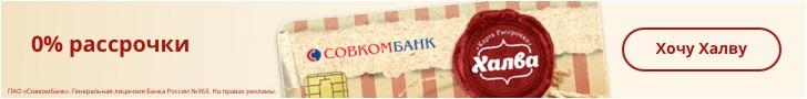 Кредитные карты с моментальным решением в Павлово — 10 предложений в 5 банках